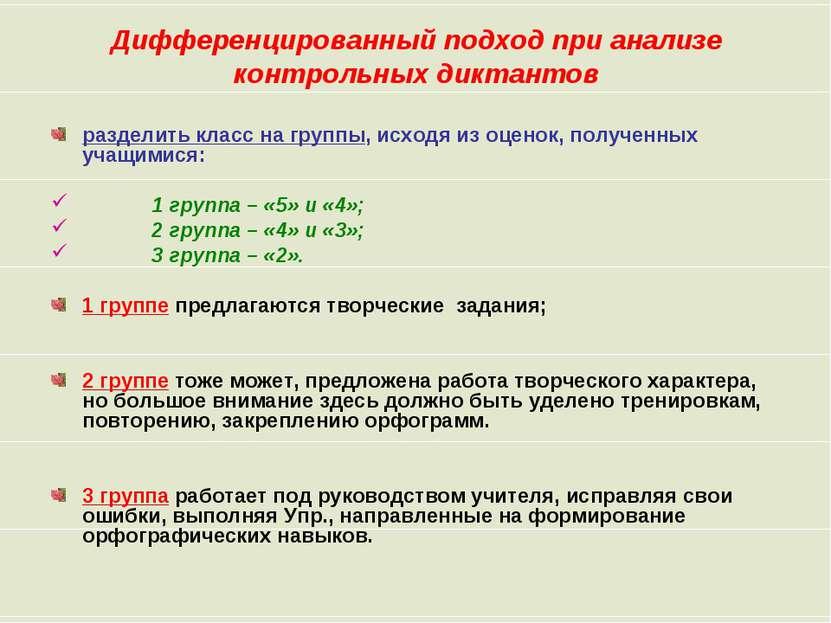 Дифференцированный подход при анализе контрольных диктантов разделить класс н...