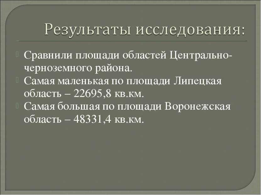 Сравнили площади областей Центрально-черноземного района. Самая маленькая по ...