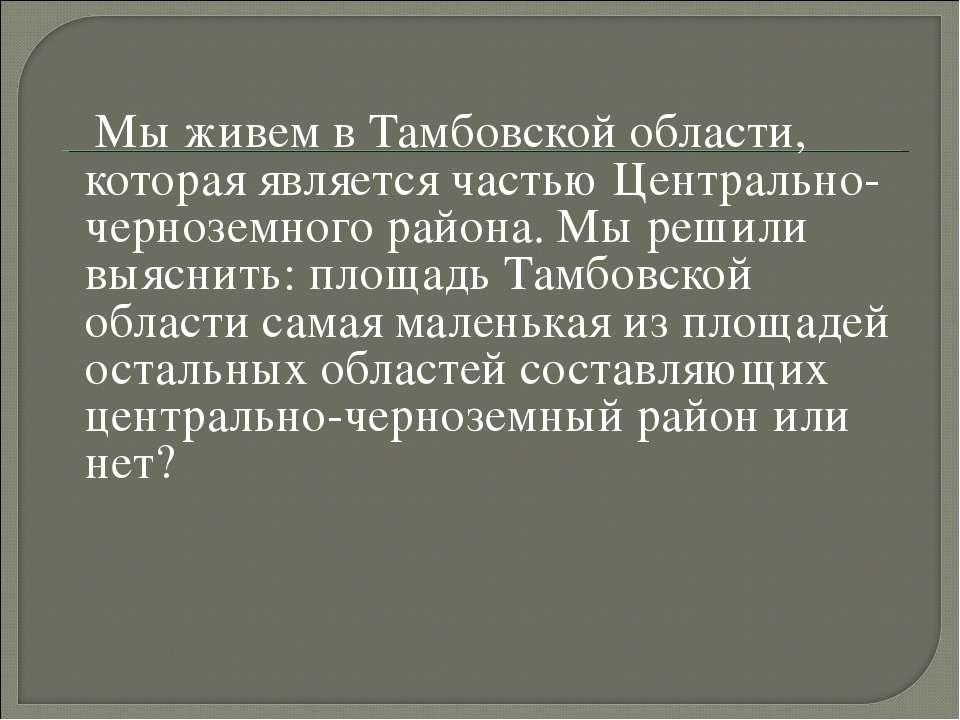 Мы живем в Тамбовской области, которая является частью Центрально-черноземног...