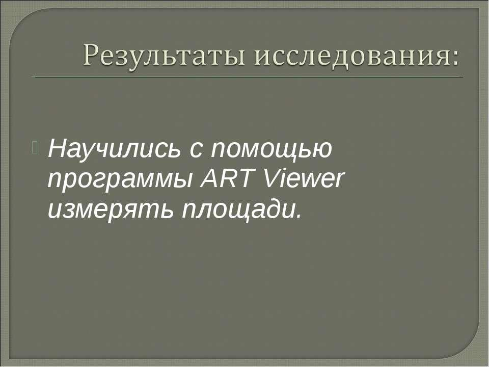 Научились с помощью программы ART Viewer измерять площади.