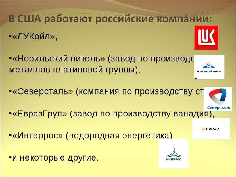 «ЛУКойл», «Норильский никель» (завод по производству металлов платиновой груп...