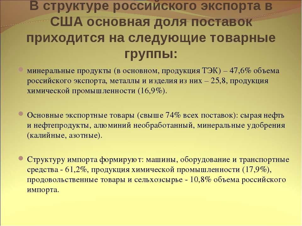 В структуре российского экспорта в США основная доля поставок приходится на с...