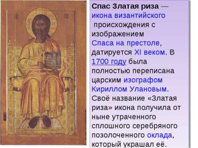 Спас Златая риза—иконавизантийскогопроисхождения с изображениемСпаса на ...