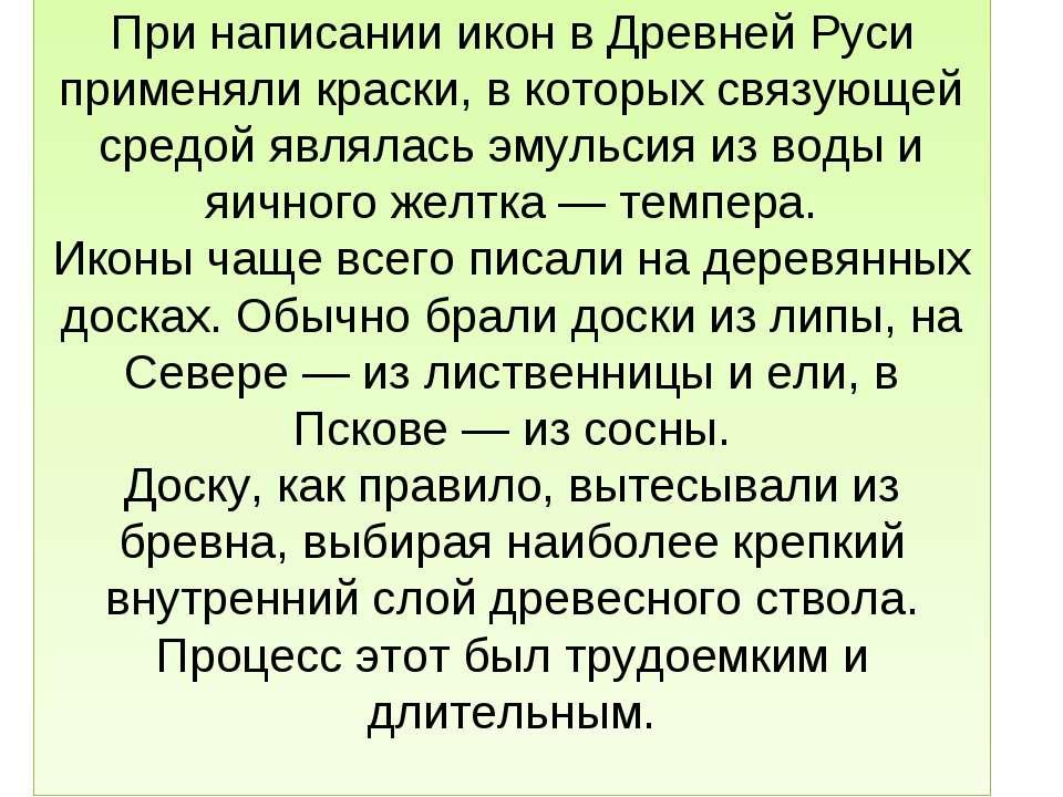 При написании икон в Древней Руси применяли краски, в которых связующей средо...