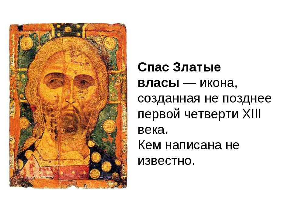 Спас Златые власы—икона, созданная не позднее первой четвертиXIII века. Ке...