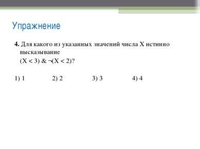 4. Для какого из указанных значений числа X истинно высказывание (Х < 3) & ¬(...