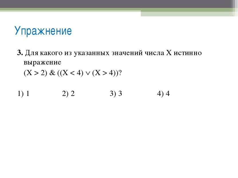 Упражнение 3. Для какого из указанных значений числа X истинно выражение (Х >...