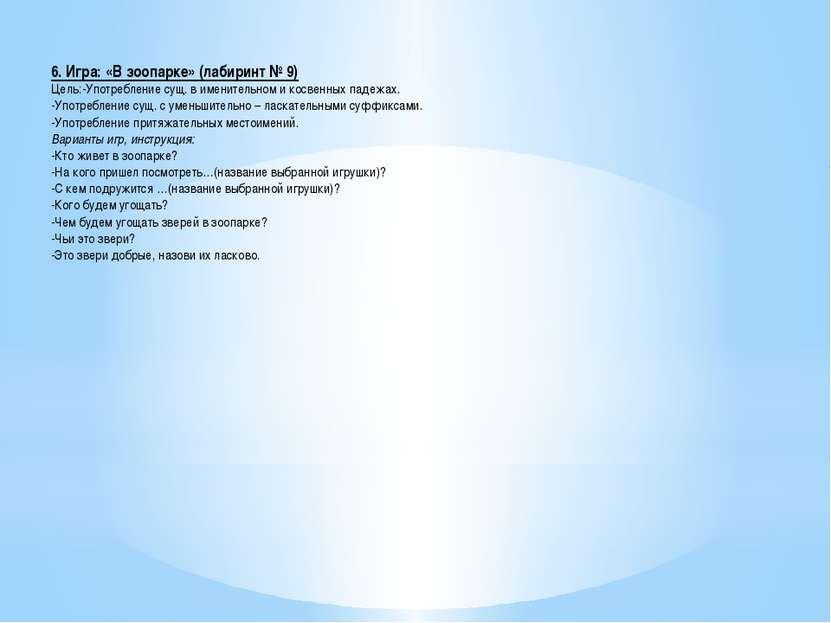 6. Игра: «В зоопарке» (лабиринт № 9) Цель:-Употребление сущ. в именительном и...