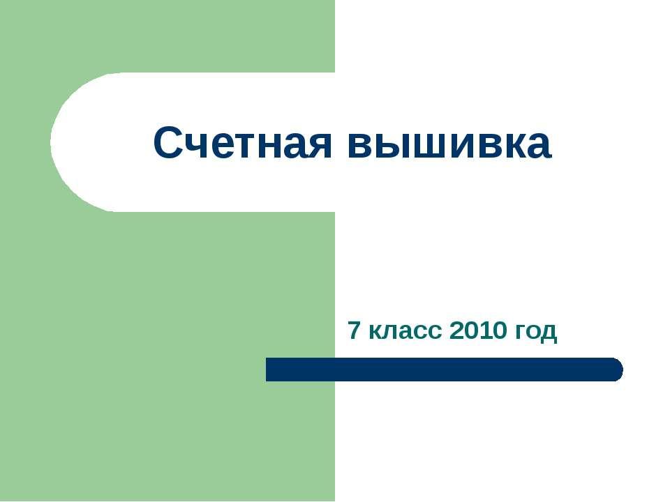 Счетная вышивка 7 класс 2010 год