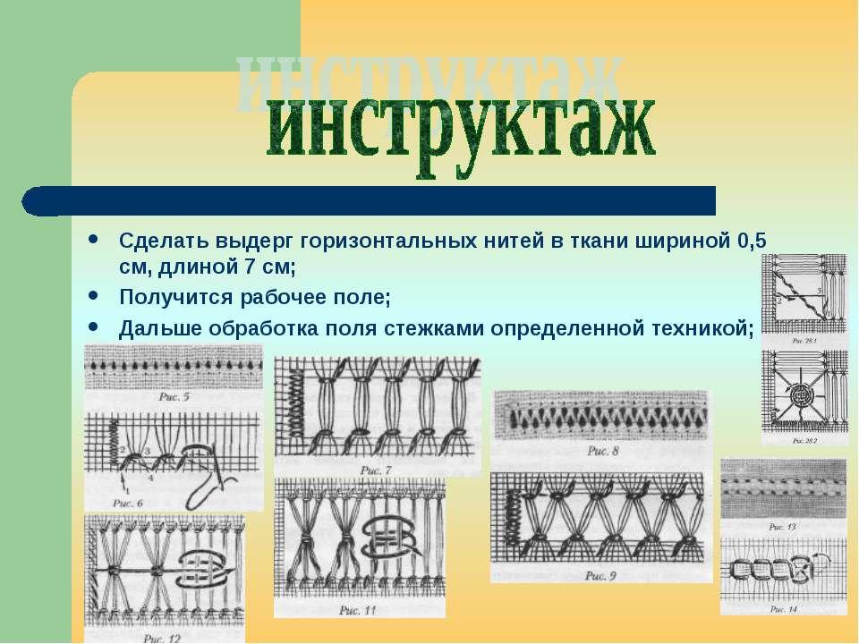 Сделать выдерг горизонтальных нитей в ткани шириной 0,5 см, длиной 7 см; Полу...