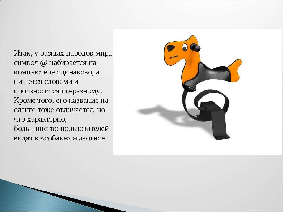 Итак, у разных народов мира символ @ набирается на компьютере одинаково, а пи...