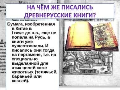 Бумага, изобретенная в Китае в I веке до н.э., еще не попала на Русь, а книги...