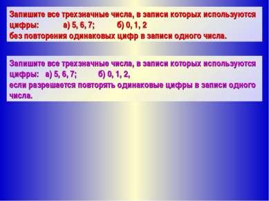 Запишите все трехзначные числа, в записи которых используются цифры: а) 5, 6,...
