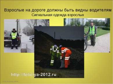 ГИБДД Ярковского района Взрослые на дороге должны быть видны водителям Сигнал...