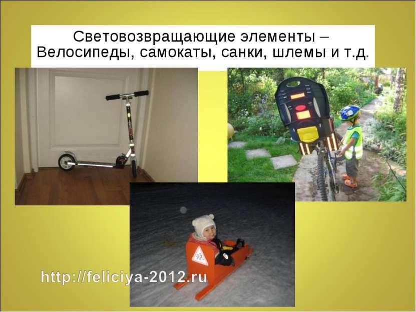 Световозвращающие элементы – Велосипеды, самокаты, санки, шлемы и т.д.