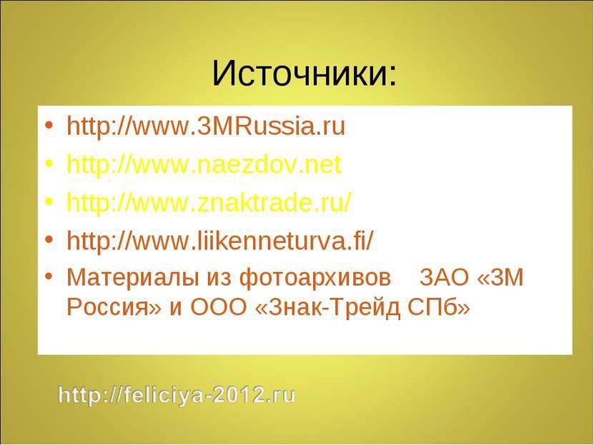 Источники: http://www.3MRussia.ru http://www.naezdov.net http://www.znaktrade...
