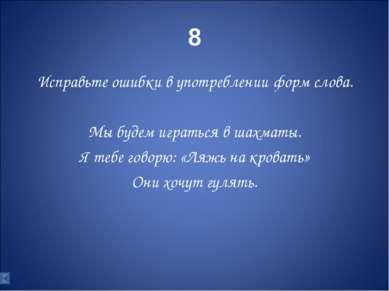 8 Исправьте ошибки в употреблении форм слова. Мы будем играться в шахматы. Я ...
