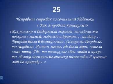 25 Исправьте отрывок из сочинения Наденьки « Как я провела каникулы?» «Как то...