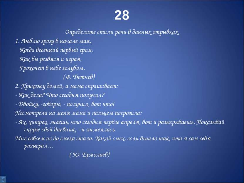 28 Определите стили речи в данных отрывках. 1. Люблю грозу в начале мая, Когд...