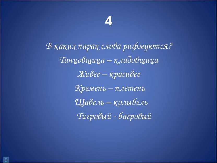 4 В каких парах слова рифмуются? Танцовщица – кладовщица Живее – красивее Кре...