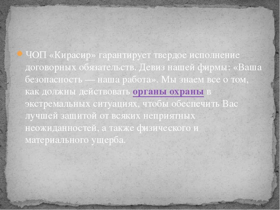 ЧОП «Кирасир» гарантирует твердое исполнение договорных обязательств. Девиз н...