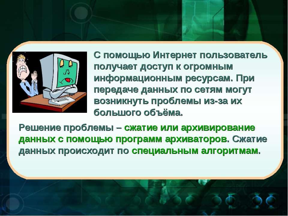 С помощью Интернет пользователь получает доступ к огромным информационным рес...