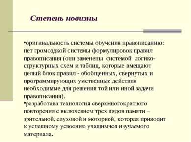 оригинальность системы обучения правописанию: нет громоздкой системы формулир...