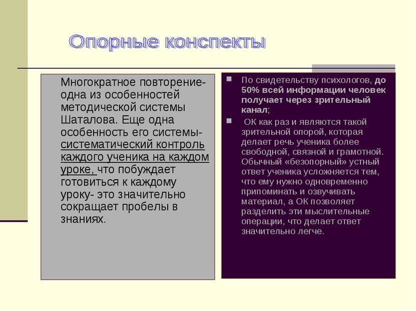 Многократное повторение- одна из особенностей методической системы Шаталова. ...