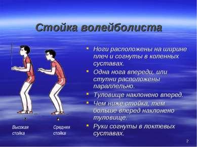 * Стойка волейболиста Ноги расположены на ширине плеч и согнуты в коленных су...