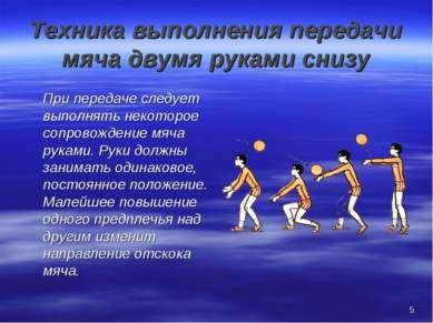 * Техника выполнения передачи мяча двумя руками снизу При передаче следует вы...