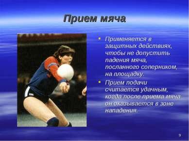 * Прием мяча Применяется в защитных действиях, чтобы не допустить падения мяч...