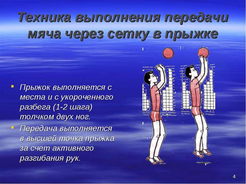 * Техника выполнения передачи мяча через сетку в прыжке Прыжок выполняется с ...