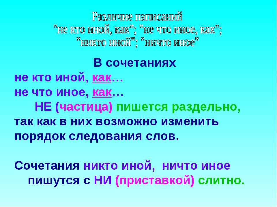 В сочетаниях не кто иной, как… не что иное, как… НЕ (частица) пишется раздель...