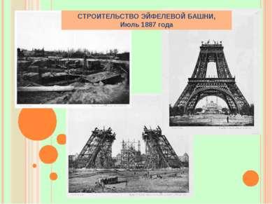 СТРОИТЕЛЬСТВО ЭЙФЕЛЕВОЙ БАШНИ, Июль 1887 года