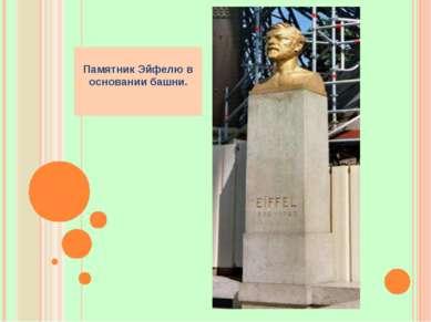 Памятник Эйфелю в основании башни.