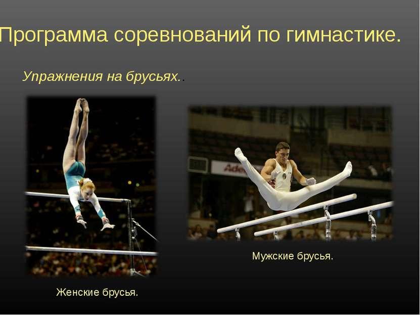 Программа соревнований по гимнастике. Упражнения на брусьях.. Женские брусья....