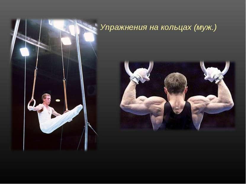 Упражнения на кольцах(муж.)