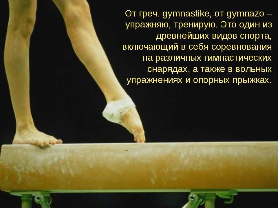 От греч. gymnastike, от gymnazo – упражняю, тренирую. Это один из древнейших ...