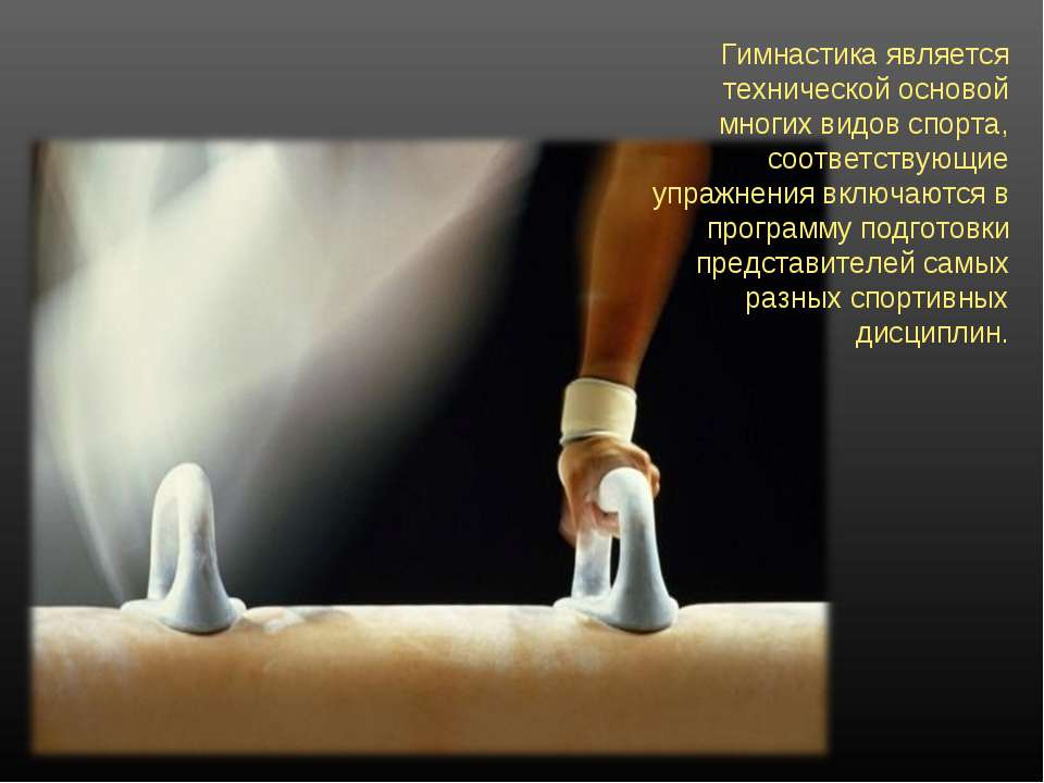Гимнастика является технической основой многих видов спорта, соответствующие ...