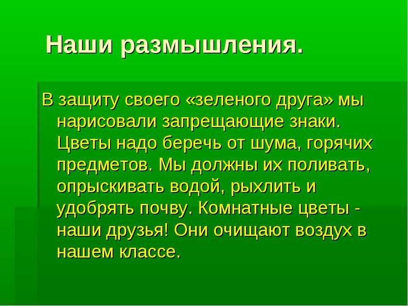 Наши размышления. В защиту своего «зеленого друга» мы нарисовали запрещающие ...