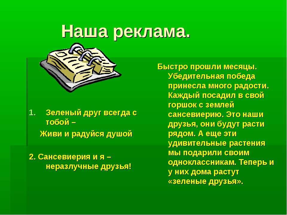 Наша реклама. Зеленый друг всегда с тобой – Живи и радуйся душой 2. Сансевиер...