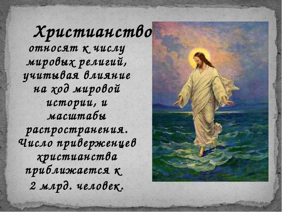 Христианство относят к числу мировых религий, учитывая влияние на ход мировой...