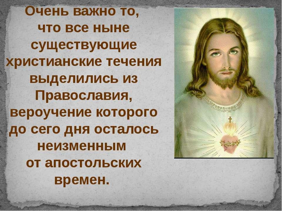 Очень важно то, что все ныне существующие христианские течения выделились из ...