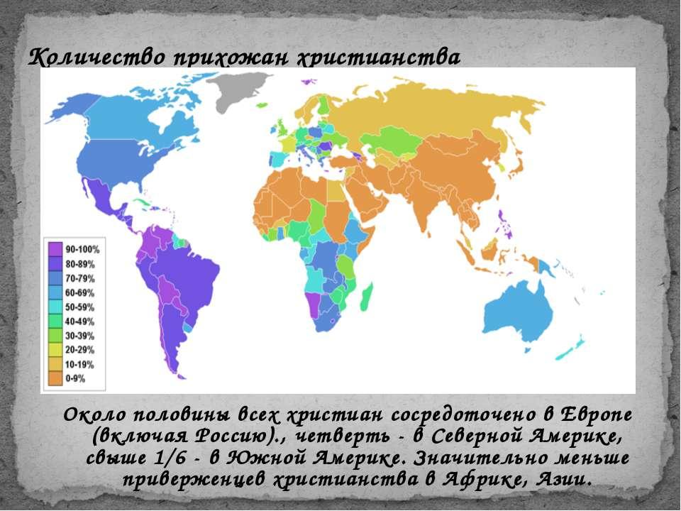 Около половины всех христиан сосредоточено в Европе (включая Россию)., четвер...