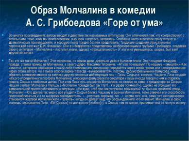 Образ Молчалина в комедии А. С. Грибоедова «Горе от ума» Во многих произведен...