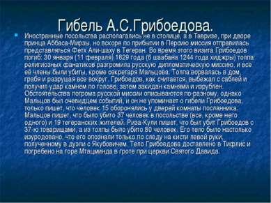 Гибель А.С.Грибоедова. Иностранные посольства располагались не в столице, а в...