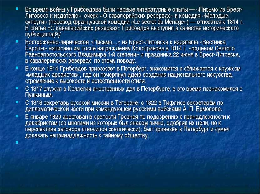 Во время войны у Грибоедова были первые литературные опыты — «Письмо из Брест...