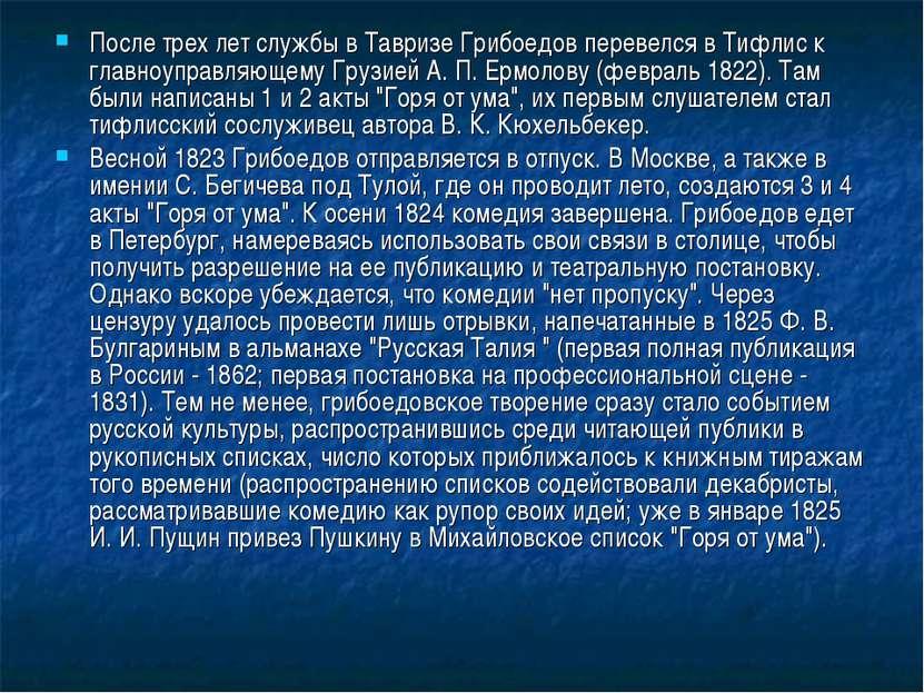 После трех лет службы в Тавризе Грибоедов перевелся в Тифлис к главноуправляю...