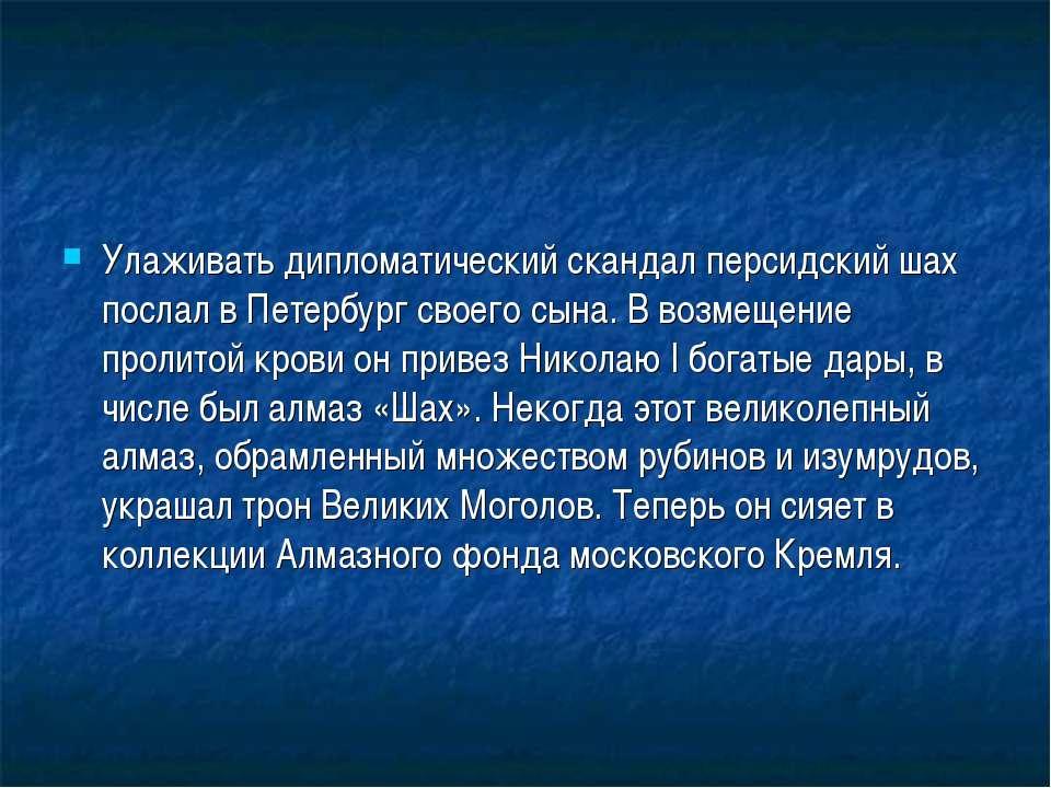 Улаживать дипломатический скандал персидский шах послал в Петербург своего сы...