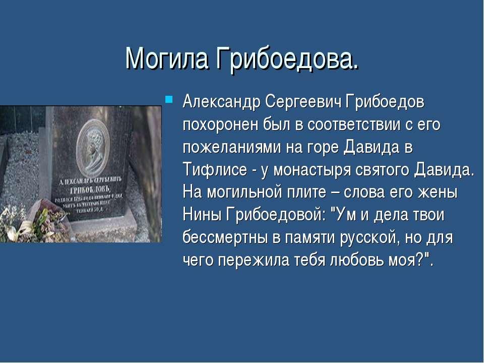 Могила Грибоедова. Александр Сергеевич Грибоедов похоронен был в соответствии...